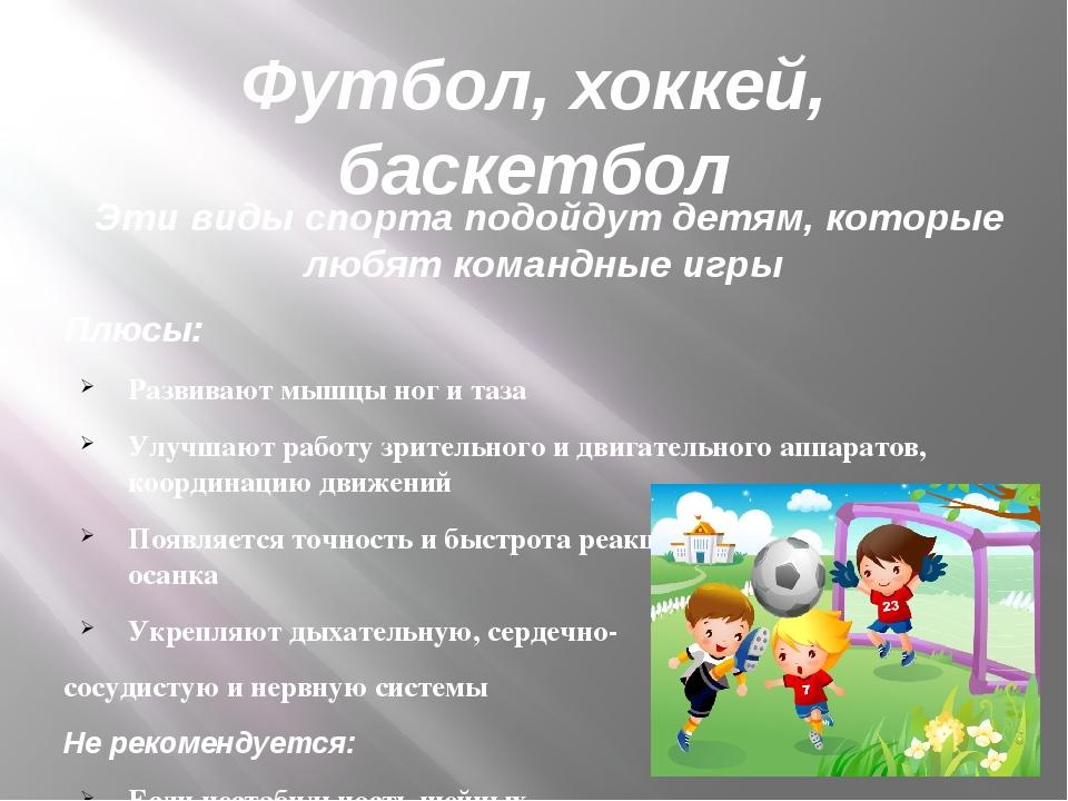 Футбол, хоккей, баскетбол Эти виды спорта подойдут детям, которые любят коман...