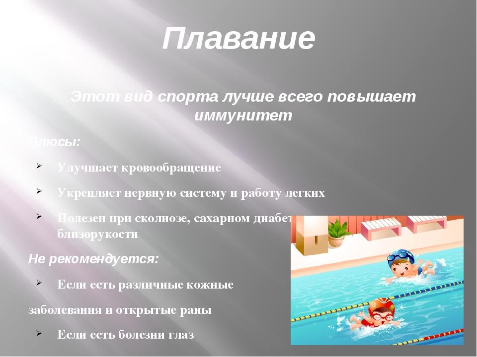Плавание Этот вид спорта лучше всего повышает иммунитет Плюсы: Улучшает крово...