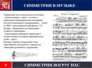 Симметрия часто используется в музыке. «Душа музыки» - ритм - состоит в прави