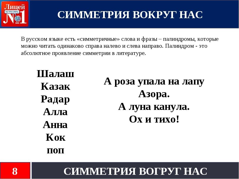 В русском языке есть «симметричные» слова и фразы – палиндромы, которые можно...