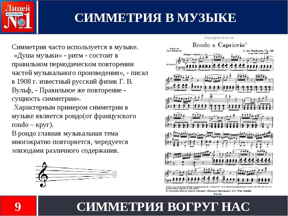 Симметрия часто используется в музыке. «Душа музыки» - ритм - состоит в прави...