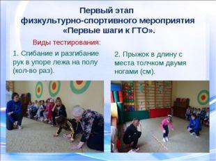 Первый этап физкультурно-спортивного мероприятия «Первые шаги к ГТО». Виды те