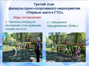 Третий этап физкультурно-спортивного мероприятия «Первые шаги к ГТО». Виды те