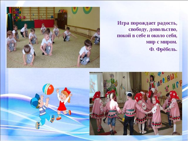 Игра порождает радость, свободу, довольство, покой в себе и около себя, мир с...