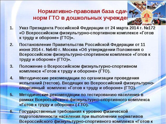 Нормативно-правовая база сдачи норм ГТО в дошкольных учреждениях. Указ Прези...