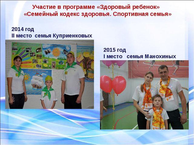 Участие в программе «Здоровый ребенок» «Семейный кодекс здоровья. Спортивная...