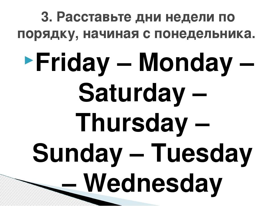 Friday – Monday – Saturday – Thursday – Sunday – Tuesday – Wednesday 3. Расс...