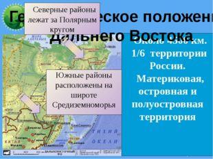 Около 4500 км. 1/6 территории России. Материковая, островная и полуостровная