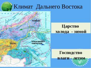 Царство холода - зимой Господство влаги - летом Анадырь Петропавловск -Камчат