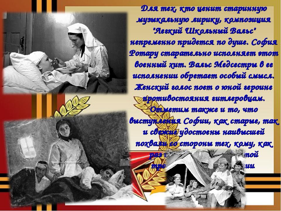 """Для тех, кто ценит старинную музыкальную лирику, композиция """"Легкий Школьный..."""