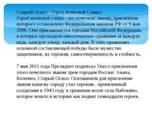 Старый Оскол - Город воинской Славы! Город воинской славы - это почетное зван