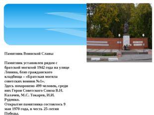 Памятник Воинской Славы Памятник установлен рядом с братской могилой 1942 год