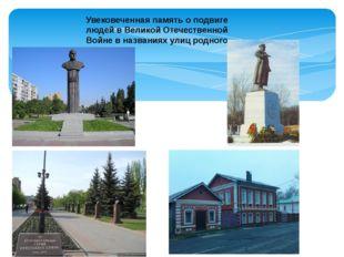 Увековеченная память о подвиге людей в Великой Отечественной Войне в названия