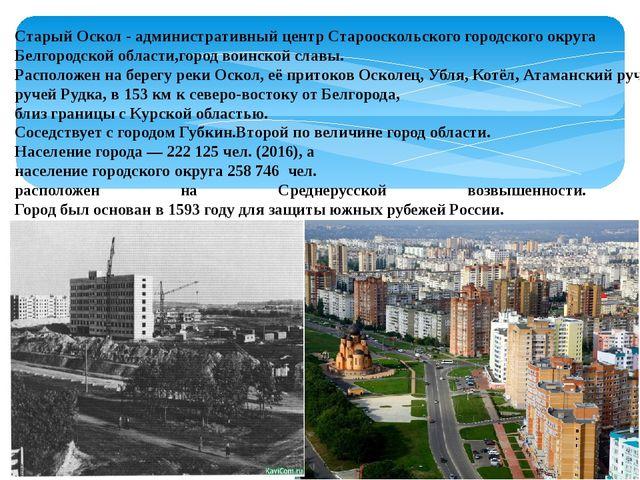 Старый Оскол - административный центр Старооскольского городского округа Бел...