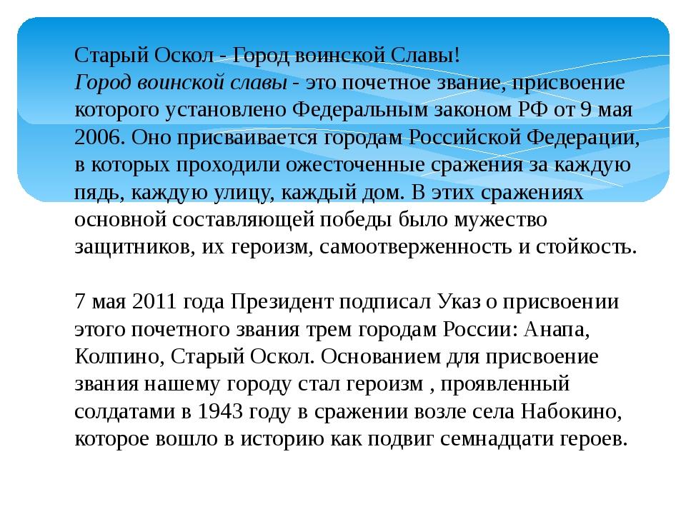 Старый Оскол - Город воинской Славы! Город воинской славы - это почетное зван...
