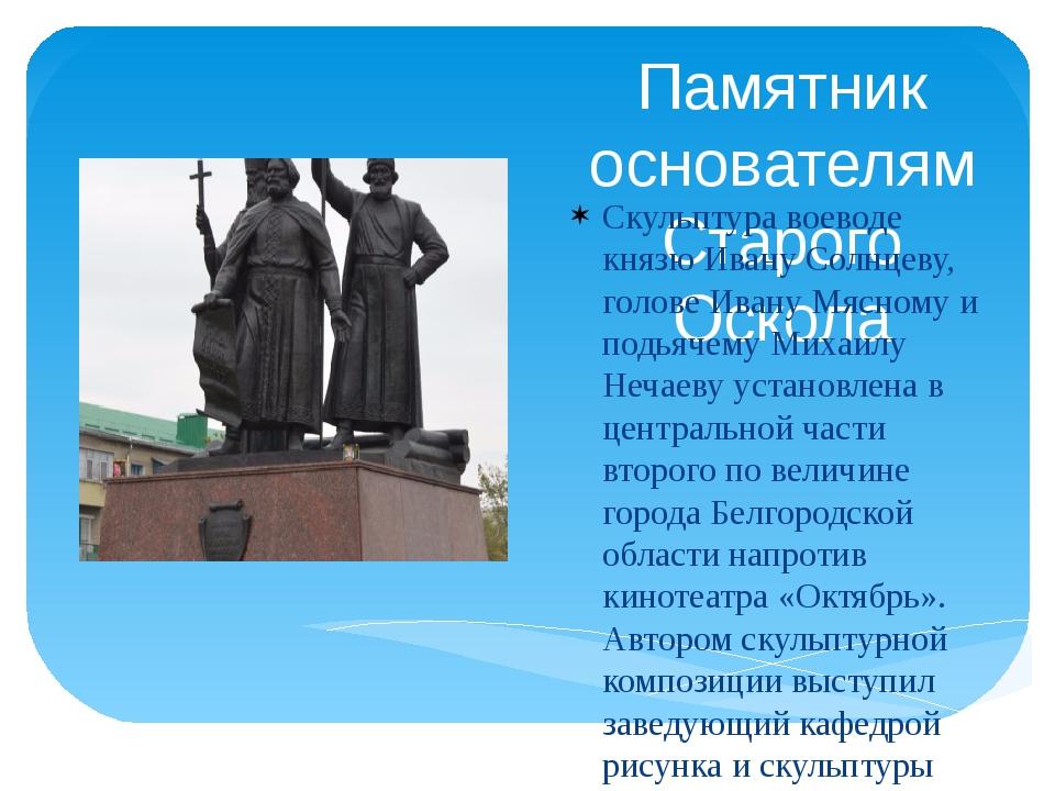 Памятник основателям Старого Оскола Скульптура воеводе князю Ивану Солнцеву,...