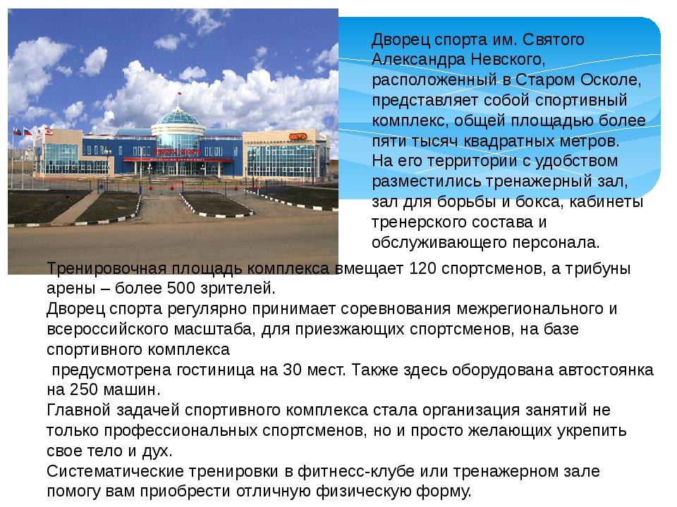 Дворец спорта им. Святого Александра Невского, расположенный в Старом Осколе,...