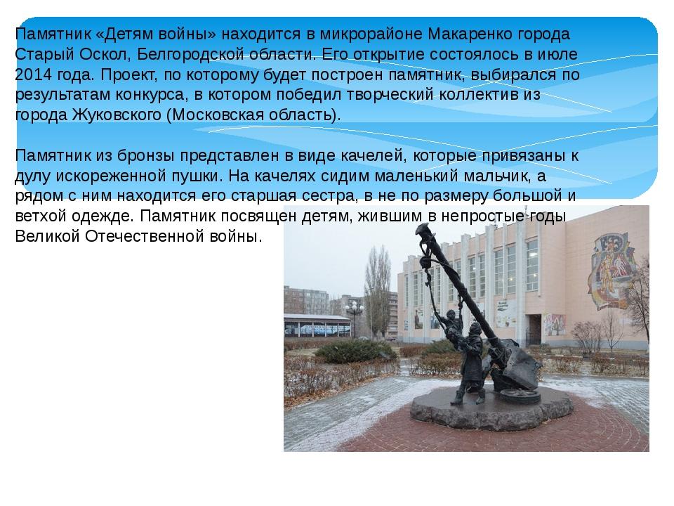 Памятник «Детям войны» находится в микрорайоне Макаренко города Старый Оскол,...