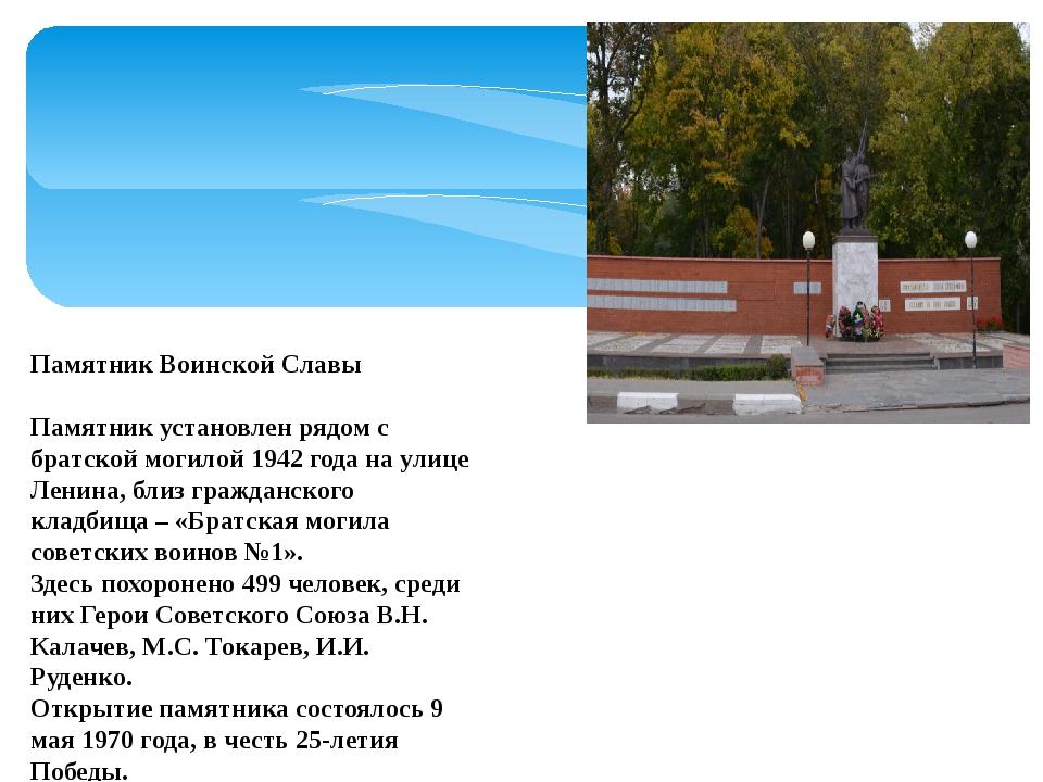 Памятник Воинской Славы Памятник установлен рядом с братской могилой 1942 год...