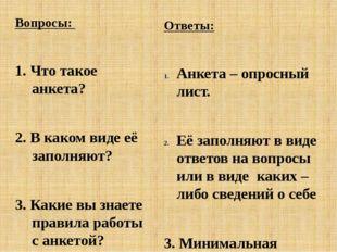 Вопросы: 1. Что такое анкета? 2. В каком виде её заполняют? 3. Какие вы знает
