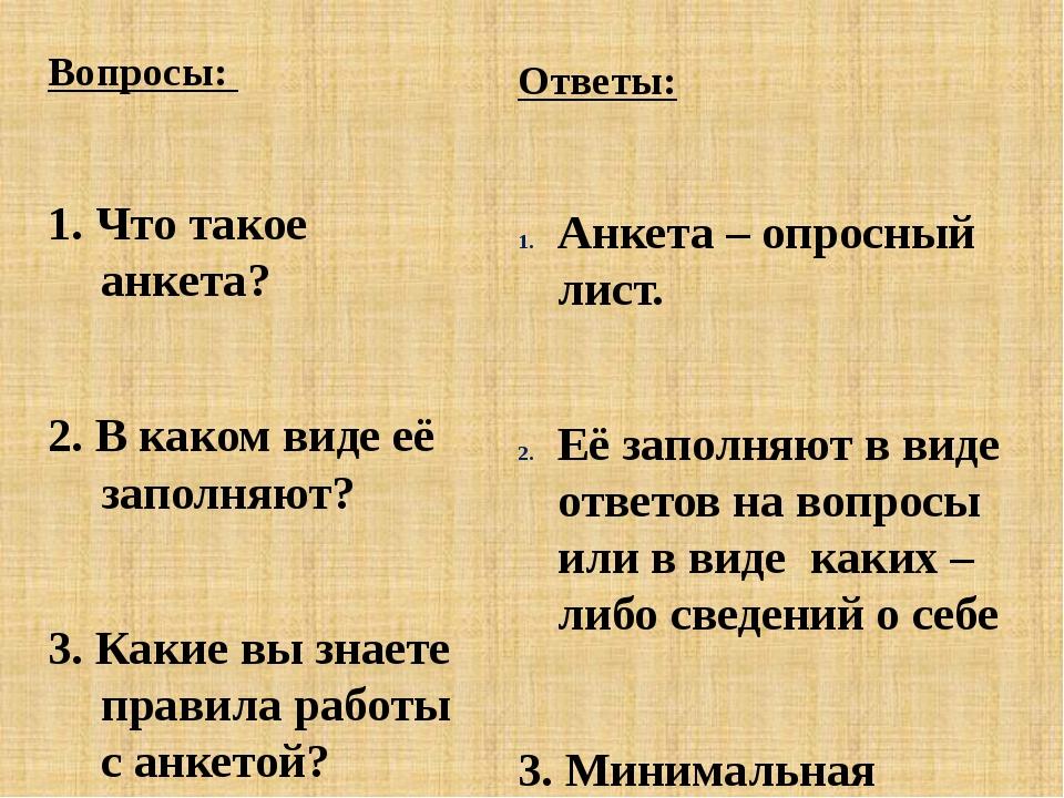 Вопросы: 1. Что такое анкета? 2. В каком виде её заполняют? 3. Какие вы знает...