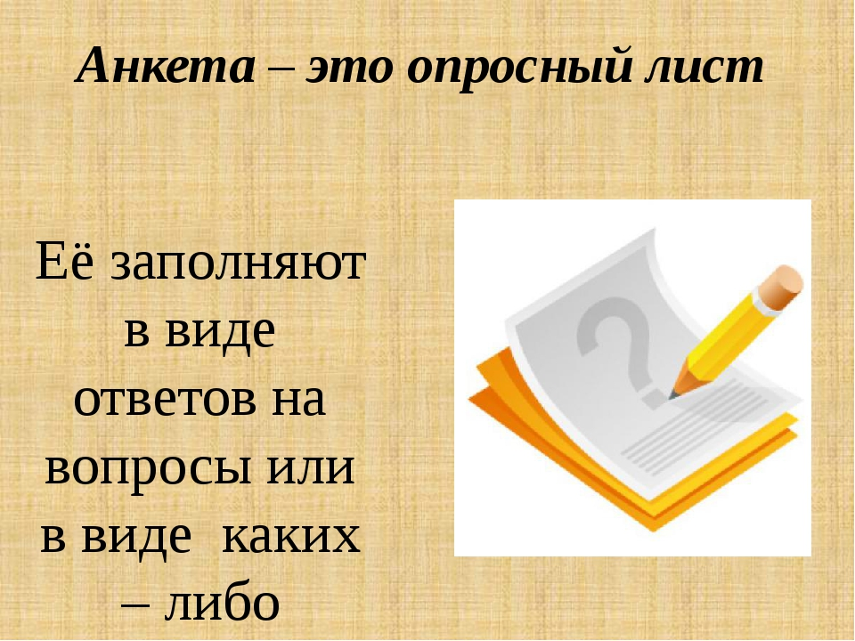 Анкета – это опросный лист  Её заполняют в виде ответов на вопросы или в вид...