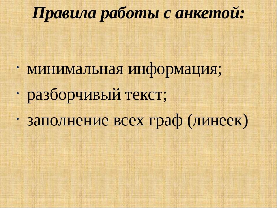 Правила работы с анкетой: минимальная информация; разборчивый текст; заполнен...