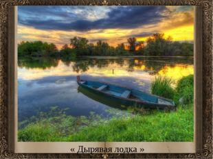 « Дырявая лодка »