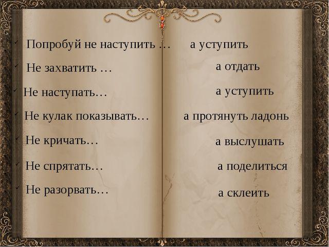 а уступить Попробуй не наступить … Не захватить … а отдать Не наступать… а ус...