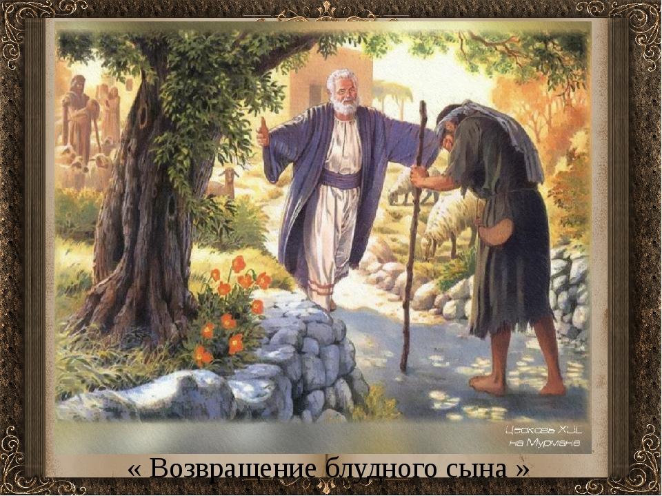 « Возвращение блудного сына »