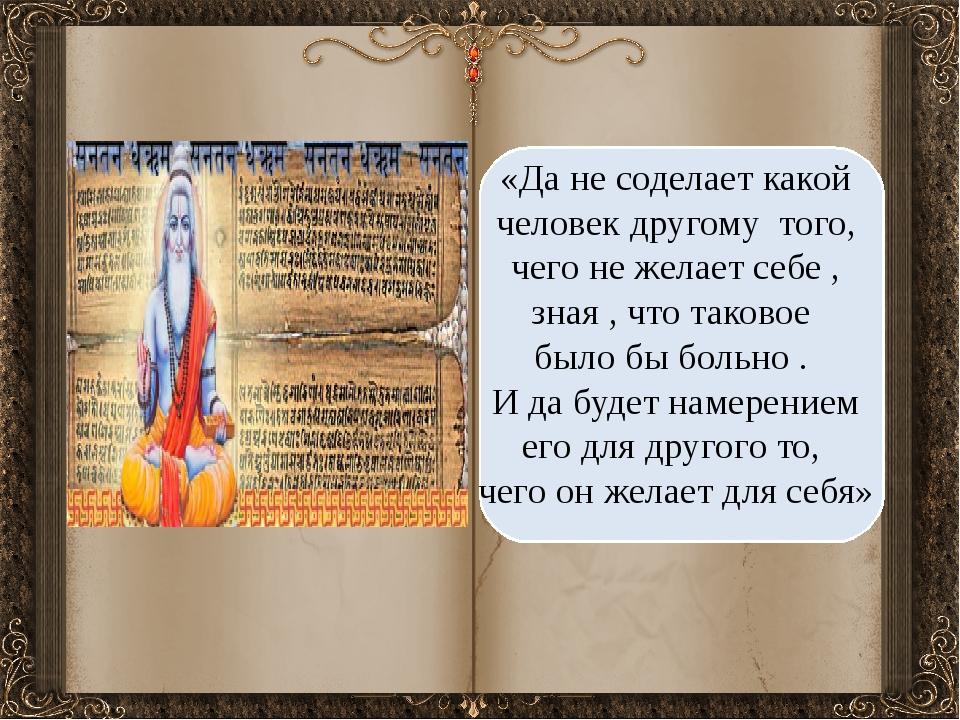 «Да не соделает какой человек другому того, чего не желает себе , зная , что...