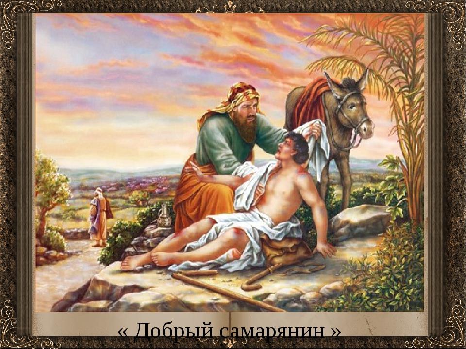 « Добрый самарянин »