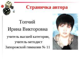 Страничка автора Топчий Ирина Викторовна учитель высшей категории, учитель-ме