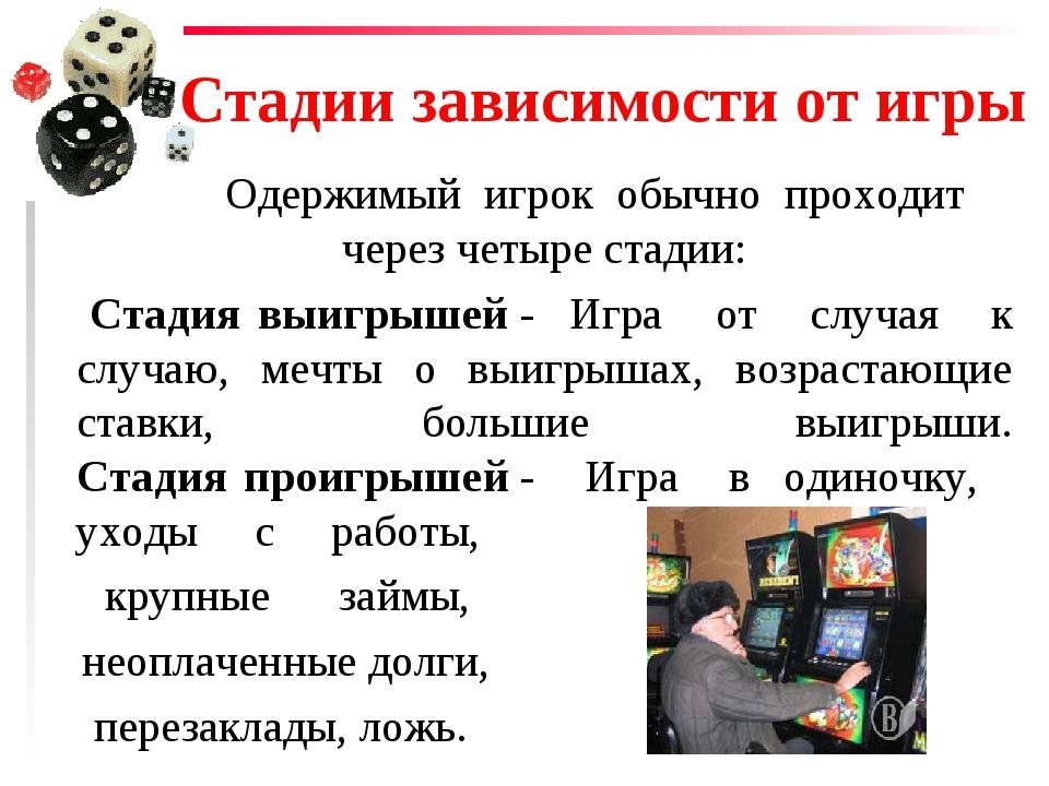 Стадии зависимости от игры Одержимый игрок обычно проходит через четыре стади...