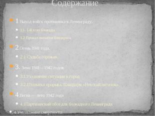 1.Выход войск противника к Ленинграду. 1.1. 1-й этап блокады. 1.2 Провал попы