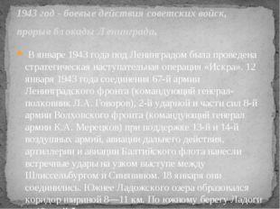 В январе 1943 года под Ленинградом была проведена стратегическая наступатель