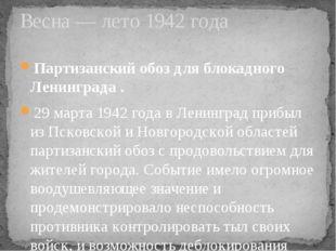 Партизанский обоз для блокадного Ленинграда . 29 марта1942 годав Ленинград
