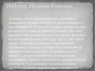 12 января, после артиллерийской подготовки, начавшейся в 9 часов 30 минут и п
