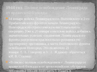 14 января войска Ленинградского, Волховского и2-го Прибалтийскогофронтов на