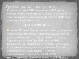 С мая по октябрь1942годавывезли 403 тысячи человек. Всего же за период бло