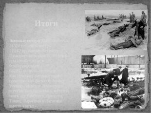 Итоги Военные потери 332 059 убитых 24324 небоевых потерь 111142 пропавших б