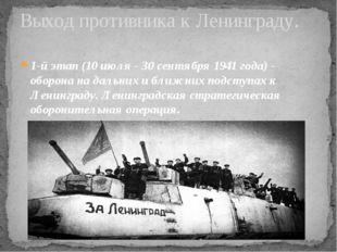 1-й этап (10 июля - 30 сентября 1941 года) - оборона на дальних и ближних под