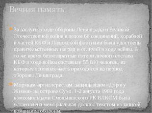 За заслуги в ходе обороны Ленинграда и Великой Отечественной войне в целом 66