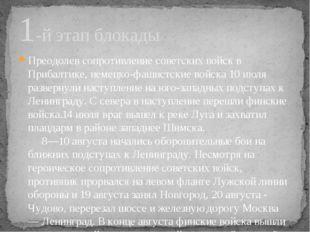 Преодолев сопротивление советских войск в Прибалтике, немецко-фашистские войс