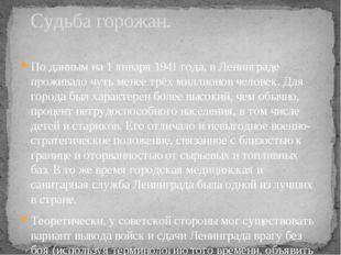 По данным на1 января1941 года, в Ленинграде проживало чуть менее трёх милли