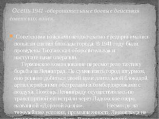Советскими войсками неоднократно предпринимались попытки снятия блокады горо