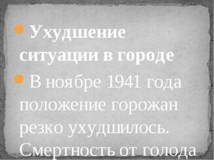 Ухудшение ситуации в городе В ноябре 1941 года положение горожан резко ухудши