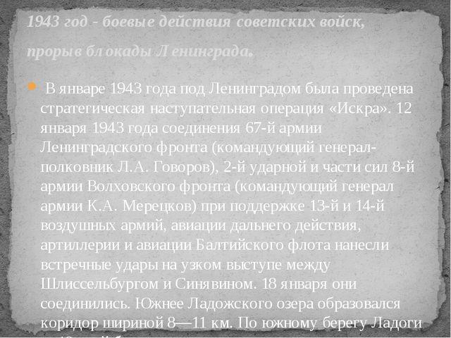 В январе 1943 года под Ленинградом была проведена стратегическая наступатель...