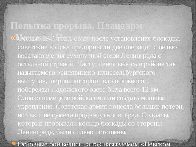 Осенью 1941 года, сразу после установления блокады, советские войска предприн...