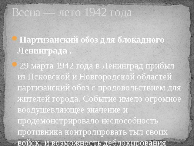 Партизанский обоз для блокадного Ленинграда . 29 марта1942 годав Ленинград...